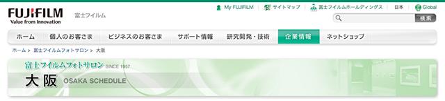 富士フィルムフォトサロン大阪