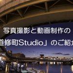 写真撮影と動画制作の「道修町Studio」のご紹介。