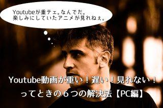slow-youtube