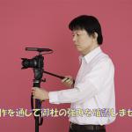 動画制作を通じて御社の強みを確認しませんか?