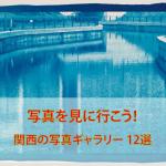 写真を見に行こう! 関西の写真ギャラリー 12選