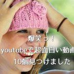 爆笑ッ!!youtubeで超面白い動画を10個見つけました