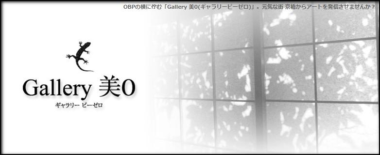 Gallery 美0