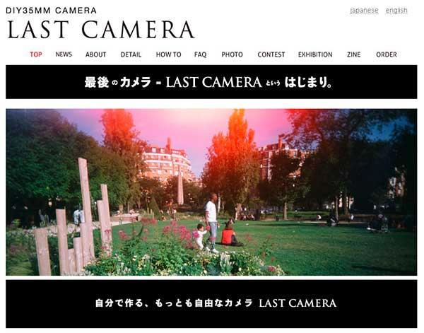 ラストカメラ