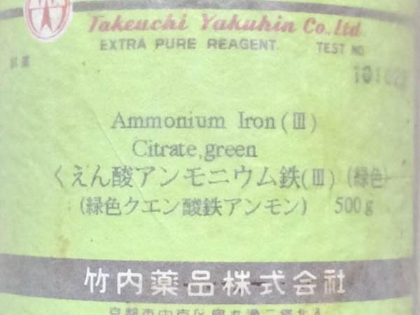 くえん酸アンモニウム鉄