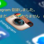 Instagram登録しました。  でもまだ、よくわかりません (;_;)