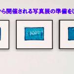 2月20日から開催される写真展の準備をしているよ。