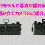 プラモデルで写真が撮れる! 組み立てカメラのご紹介。