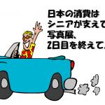 日本の消費はシニアが支えている? 写真展、2日目を終えて。