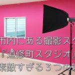 大阪市内にある撮影スタジオ『道修町スタジオ』が素敵すぎる3つの理由