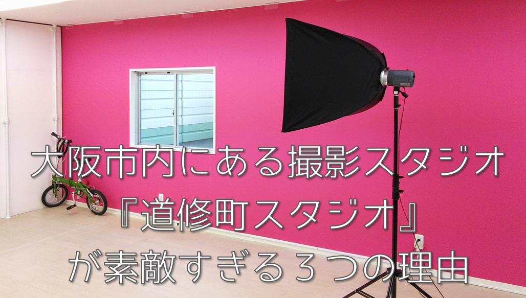 amazing-doshomachi-studio