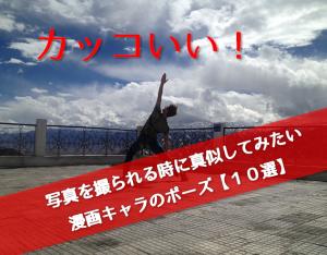 manga-photo-pose