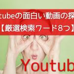 Youtubeの面白い動画の探し方【厳選検索ワード8つ】