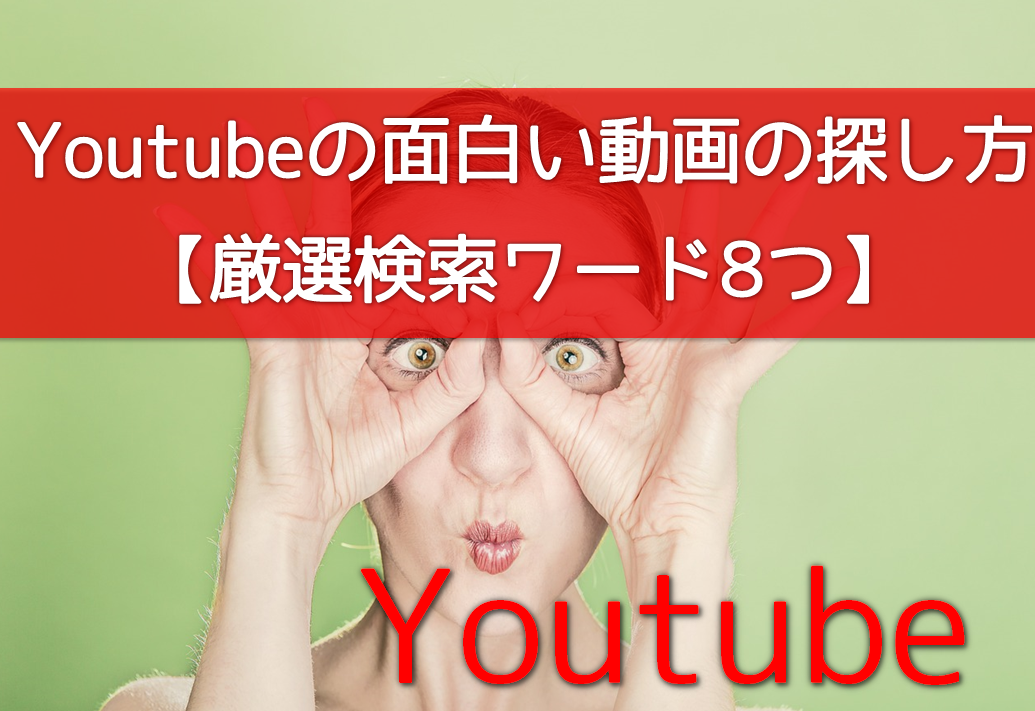 how-to-search-funny-youtube