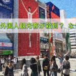 大阪に外国人観光客が殺到? なぜだ!