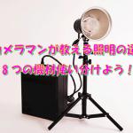 プロカメラマンが教える照明の選び方。8つの機材使い分けよう!