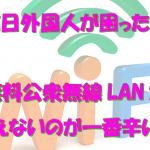 訪日外国人が困った! 無料公衆無線LANが使えないのが一番辛い!