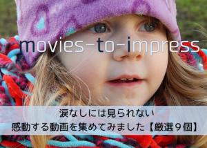 movies-to-impress