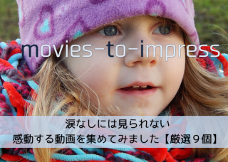 movies-to-impress