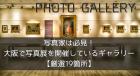 osaka-photo-gallary
