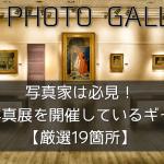 写真家は必見!大阪で写真展を開催しているギャラリー【厳選19箇所】