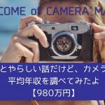 ちょっとやらしい話だけど、カメラマンの平均年収を調べてみたよ【980万円】