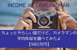 income-of-camera-man