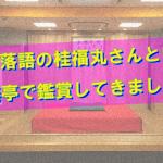 上方落語の桂福丸さんとは? 動楽亭で鑑賞してきました。