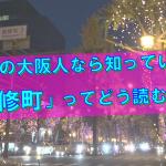生粋の大阪人なら知っている、「道修町」ってどう読むの?