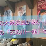 大阪の大衆演劇が熱い! 話題の「天の川一座」って?