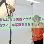 「第9回がんばろう関西マッチングフェア」でプロフィール写真をGETしよう!!