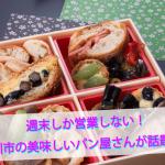 週末しか営業しない! 寝屋川市の美味しいパン屋さんが話題です!