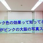 ピンク色の効果って知ってる? 壁一面がピンクの大阪の写真スタジオ