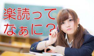 楽読奈良スクール