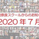 2020年7月 楽読奈良スクールからのお知らせ